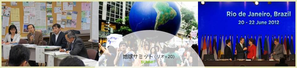 地球サミット(リオ+20)