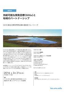 geoc-20th-anniversary-flyer-jp
