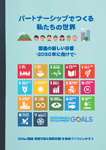 Partnership-SDGs_cover