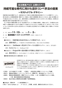 161115_assessment-flyer